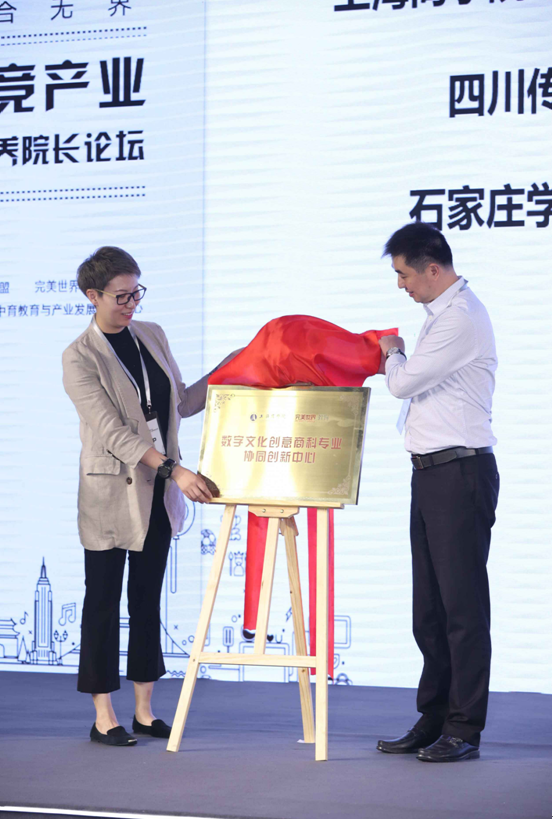 """完美世界教育与上海商学院共建""""数字文化创意商科专业协同创新中心"""""""